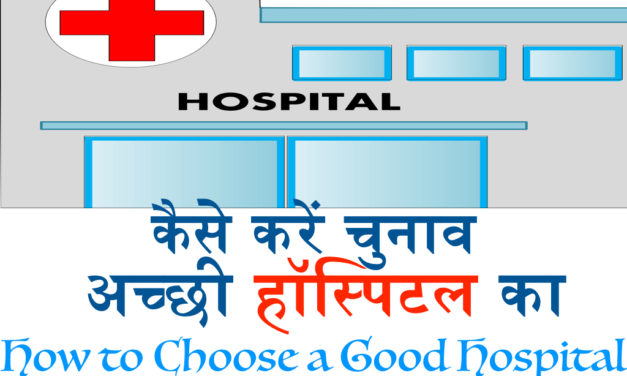 कैसे करें चुनाव; अच्छी हॉस्पिटल का (How to Choose a Good Hospital)