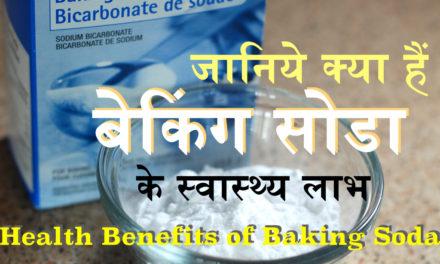 बेकिंग सोडा: रखे आपकी सेहत का ख्याल (10 Health Benefits of Baking Soda, An Amazing Ingredient in Your Kitchen, Sehat Ka Khyaal)