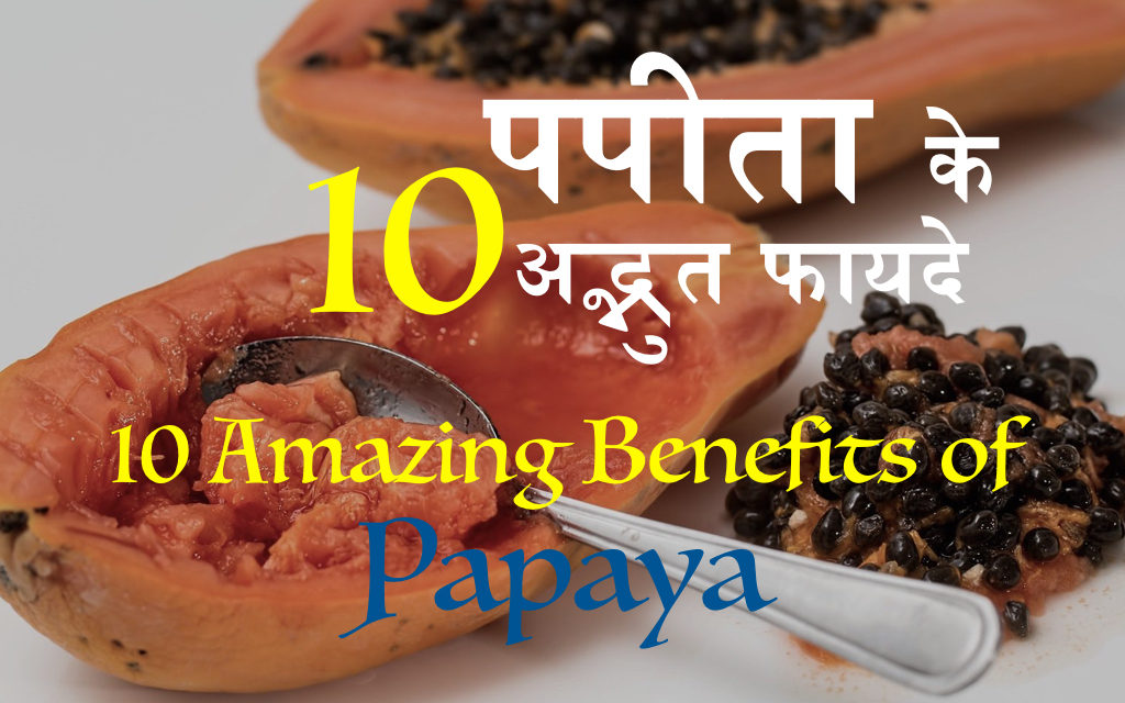 जानिये पपीता के 10 सबसे कारगर उपयोग, 10 Most Amazing Benefits of Papaya for Health, Beauty and Hairs