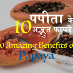 जानिये पपीता के 10 सबसे कारगर उपयोग, 10 Most Amazing Benefits of Papaya for Health, Beauty and Hairs