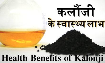 कलौंजी (Nigella sativa or Black Seeds) और कलौंजी का तेल: जानिये क्या हैं फायदे (Benefits of Kalonji Oil Nigella sativa or Black Seed Oil)