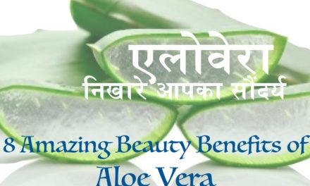 एलोवेरा (Aloe Vera): गुणों का खजाना, निखारे आपका सौंदर्य (8 Amazing Beauty Benefits of Aloe Vera Gel)