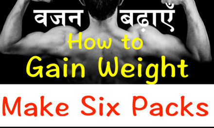 कैसे नैचुरली वजन बढाएं, How to gain weight fast and naturally, how to make six packs