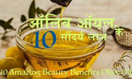 जैतून का तेल (ऑलिव ऑइल) के सौंदर्य लाभ : Top 10 Beauty Benefits of Olive Oil