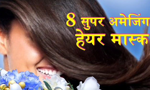8 सुपर अमेजिंग हेयर मास्क (8 Super Amazing Hair Masks for Healthy, Shiny, Long and Strong Hairs)