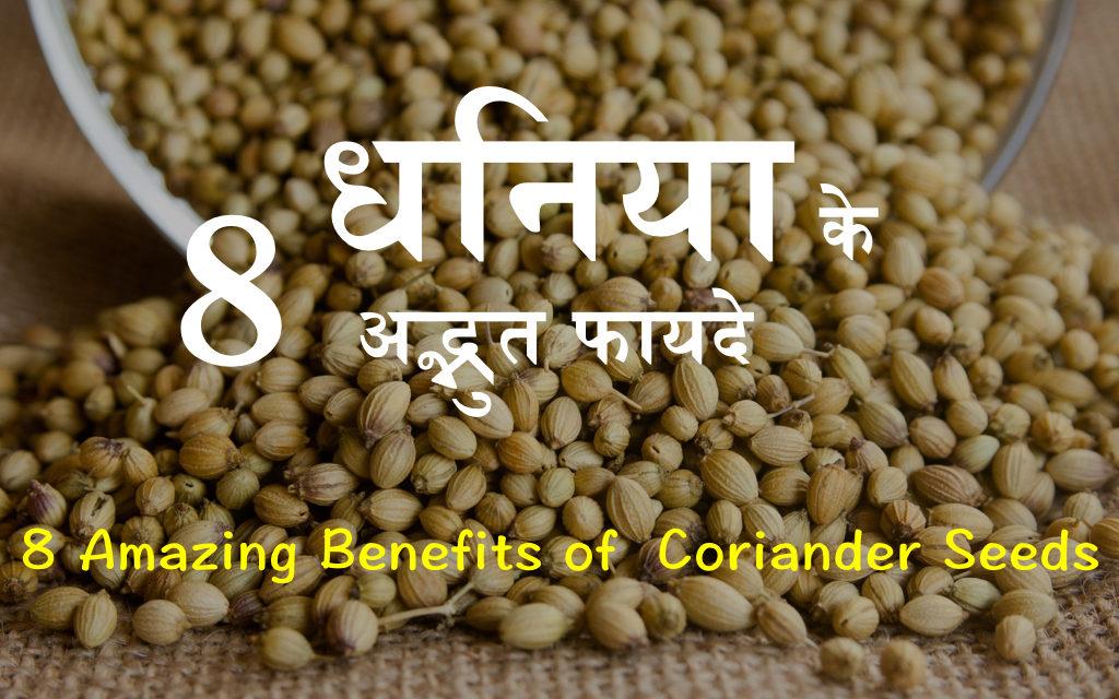 धनिया के बीज, खड़ा धनिया या कोरिएंडर सीड्स के फायदे, 8 Amazing Health Benefits of Coriander Seeds