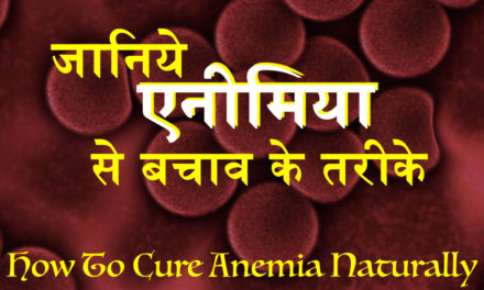 एनीमिया से बचाव के तरीके (How to Cure Anemia Naturally, Best Home Remedy to Treat Anemia, Gharelu Nuskhe)