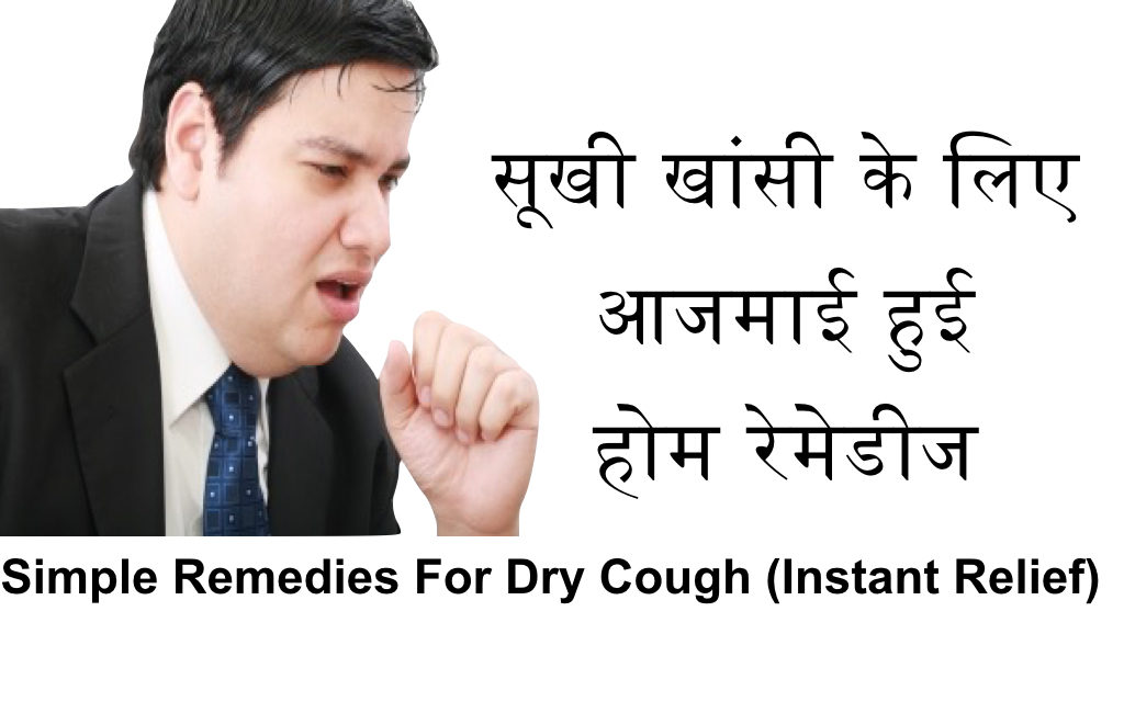 सूखी खाँसी का घरेलू उपचार : Home Remedies for Dry Cough