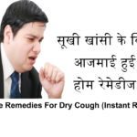 सूखी खाँसी का घरेलू उपचार : Home Remedies for Dry Cough