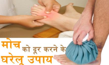 मोच को दूर करने के घरेलू उपाय: (Strain Treatment at Home)