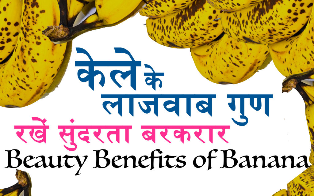 सुंदरता रखें बरकरार, केले के लाजवाब गुण (How to Get Glowing Skin, Soft, Shiny Hairs with Banana, Beauty Benefits of Banana, Anti-Aging Banana Face Packs)