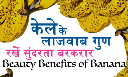 सुंदरता रखें बरकरार, केले के लाजवाब गुण (How to Get Glowing Skin with Banana, Beauty Benefits of Banana, Anti-Aging Banana Face Packs)