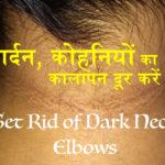 गर्दन, कोहनियों का कालापन दूर करने के तरीके, Effective Home Remedies to Treat Dark Neck, Elbows
