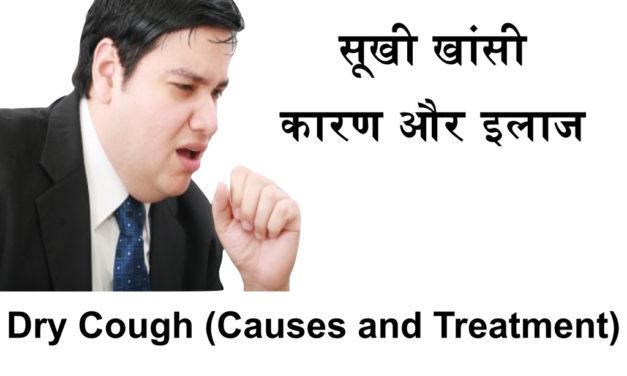 सूखी खाँसी क्या है, इसके कारण और इलाज (Dry Cough, Causes and Treatment)