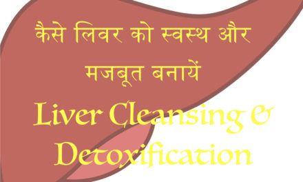 कैसे अपने लिवर को स्वस्थ रखें, Home Remedies For A Healthy Liver, How To Keep Your Liver Healthy