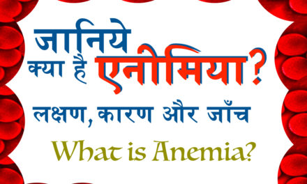एनीमिया क्या है? इसके लक्षण, कारण और जाँच :What is Anemia, Symptoms, Causes and Diagnostic Tests