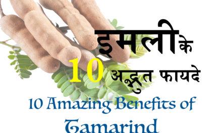 इमली है खास आपकी सुंदरता के लिए (Beauty Benifits of Tamarind, Imli Badhaye Aapka Saundarya )