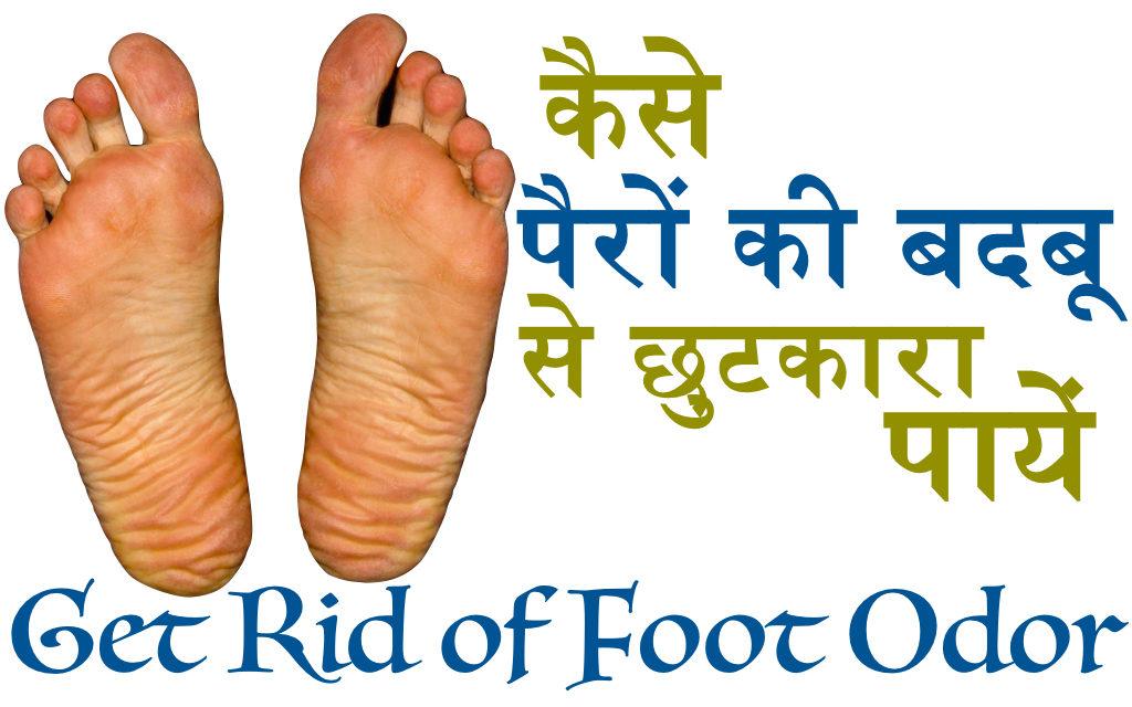 पैरों की बदबू हटाने के सरल तरीके (How to Get Rid of Foot Odor, Best Home Remedies)