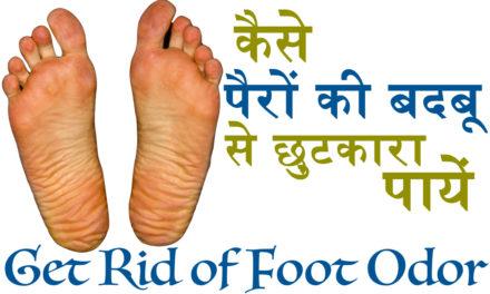 पैरों की बदबू हटाने के सरल तरीके (Best Home Remedies to Remove Foot Odor)