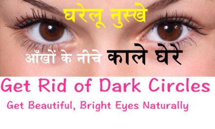 डार्क सर्कल्स से निजात पाने के घरेलू तरीके, Get Rid of Puffy Eyes & Dark Circles, Natural Remedies, How to, Kaise kare