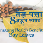 स्वास्थ्य के लिए लाभकारी तेजपत्ता (Health Benefits of Bay Leaves)