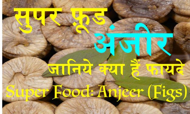 अंजीर में छिपा है सेहत का राज़ (Amazing Skin, Hair And Health Benefits and Uses Of Figs, सुपर फ़ूड)