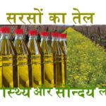 सरसों के तेल (Mustard Oil, Sarso ka Tel) के स्वास्थ्य और सौन्दर्य लाभ: Health & Beauty Benefits of Mustard Oil