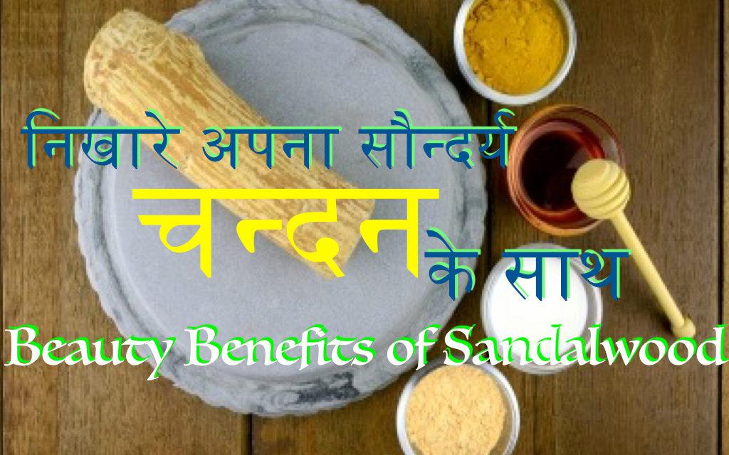 निखारे अपना सौन्दर्य चन्दन के साथ, चंदन के ब्यूटी बेनिफिट्स (Amazing Sandalwood Remedies For Clean, Clear, Glowing, Beautiful Skin)