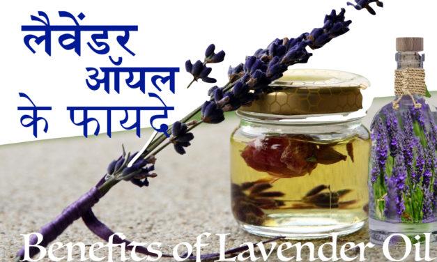 लैवेंडर ऑयल के फायदे (Health & Beauty Benefits of Lavender Oil)