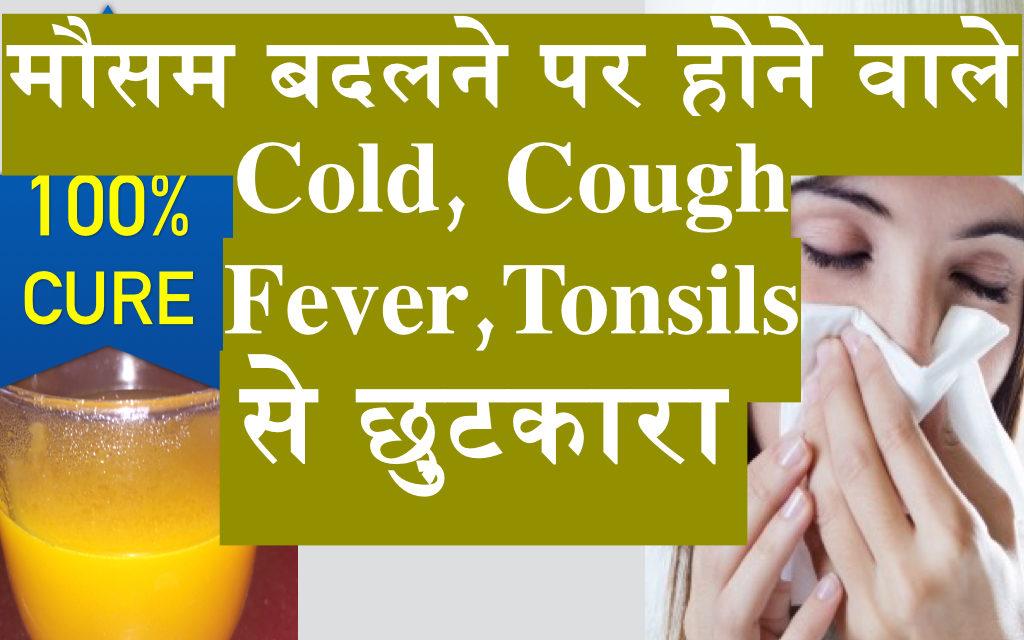 100% Miracle Herbal Tea, सर्दी, जुकाम, खाँसी, बुखार, बदनदर्द, टॉंसिल, सिरदर्द में पायें तुरंत फायदा/Instant Relief in Cold